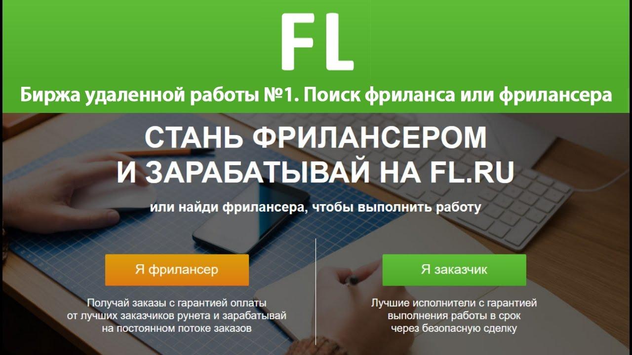 Фриланс сайт вакансии работа удаленно вакансии пермь бухгалтер